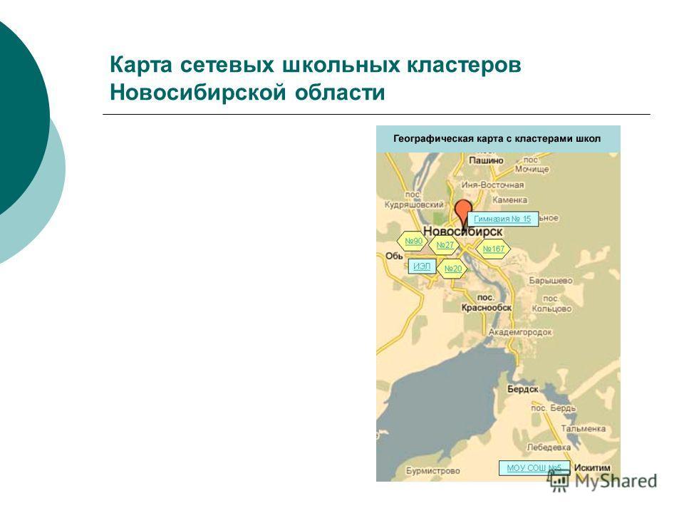 Карта сетевых школьных кластеров Новосибирской области