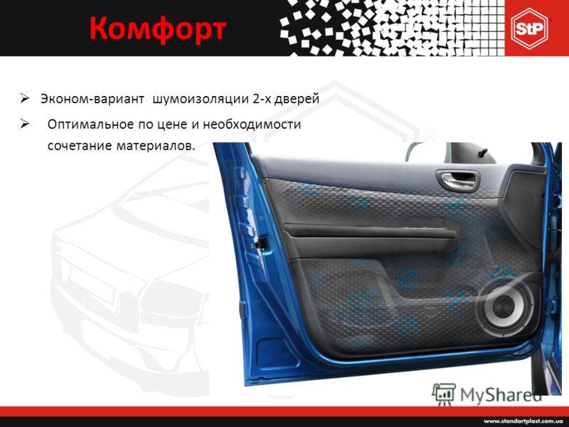 Комфорт Эконом-вариант шумоизоляции 2-х дверей Оптимальное по цене и необходимости сочетание материалов.