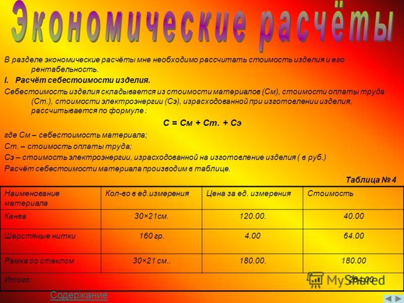 В разделе экономические расчёты мне необходимо рассчитать стоимость изделия и его рентабельность. I. Расчёт себестоимости изделия. Себестоимость изделия складывается из стоимости материалов (См), стоимости оплаты труда (Ст.), стоимости электроэнергии