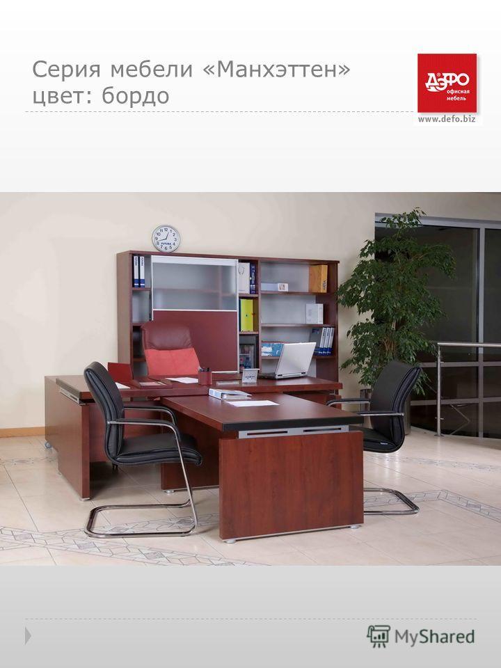 Серия мебели «Манхэттен» цвет: бордо