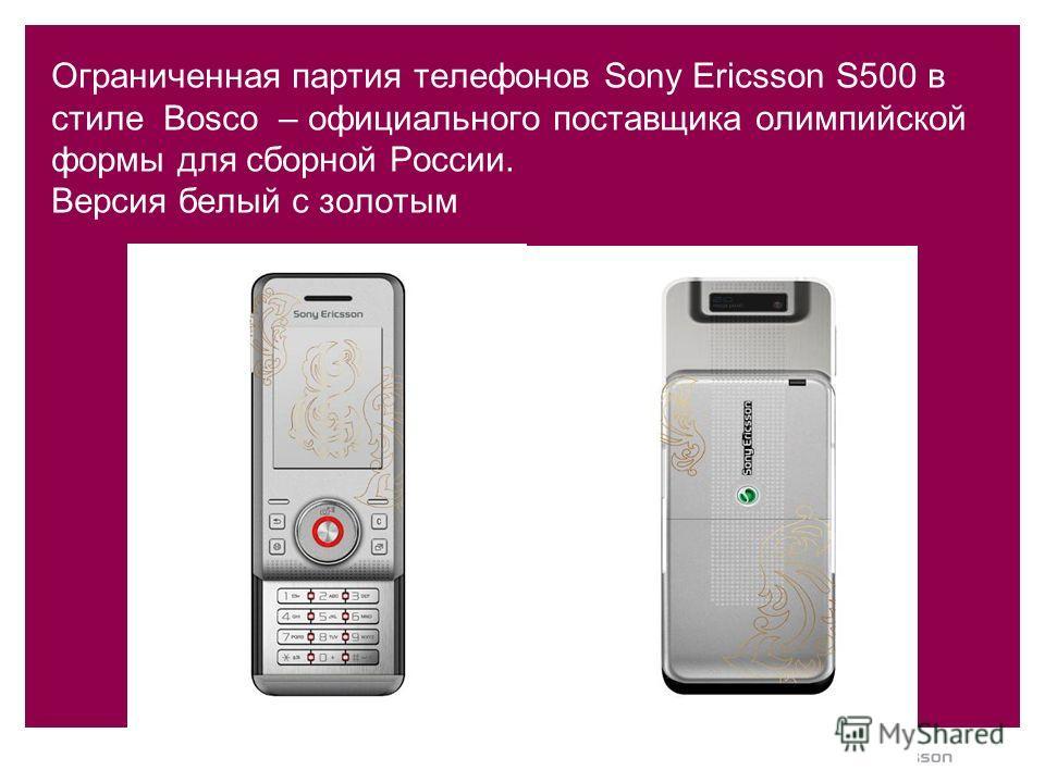 Rev PA101/06/20072 Ограниченная партия телефонов Sony Ericsson S500 в стиле Bosco – официального поставщика олимпийской формы для сборной России. Версия белый с золотым