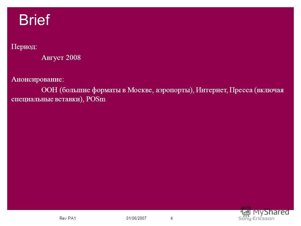 Rev PA101/06/20074 Brief Период: Август 2008 Анонсирование: OOH (большие форматы в Москве, аэропорты), Интернет, Пресса (включая специальные вставки), POSm