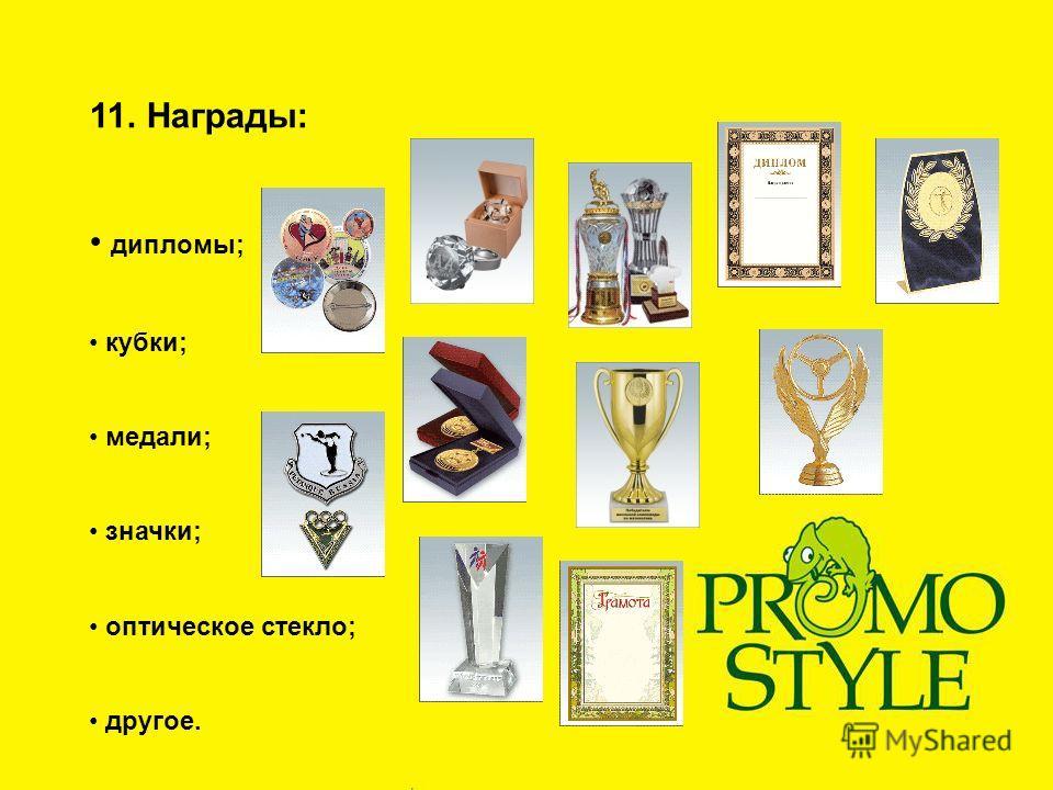 11. Награды: дипломы; кубки; медали; значки; оптическое стекло; другое.