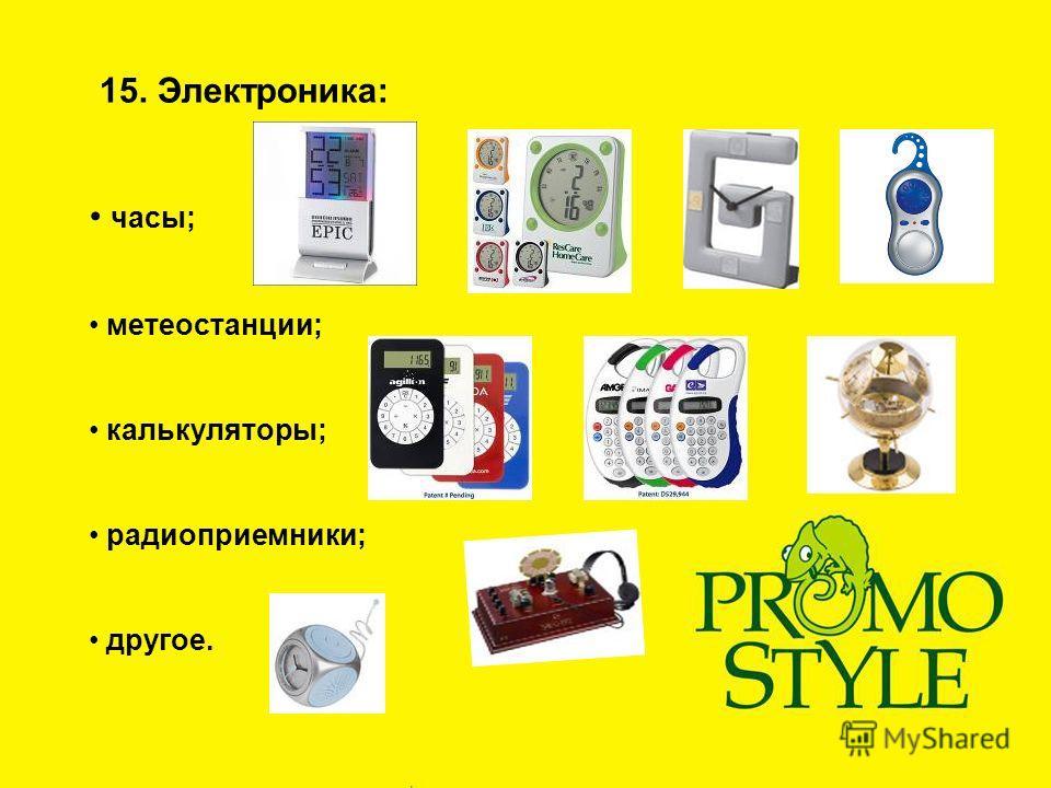 15. Электроника: часы; метеостанции; калькуляторы; радиоприемники; другое.