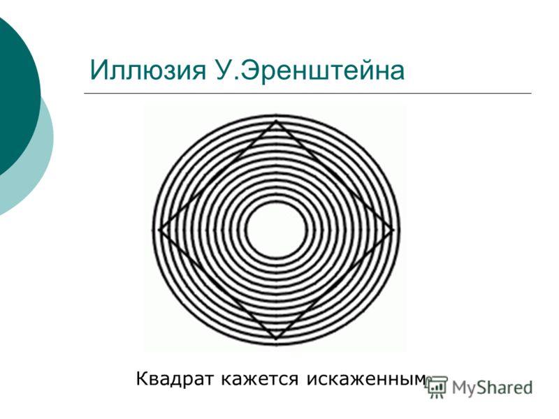 Иллюзия У.Эренштейна Квадрат кажется искаженным