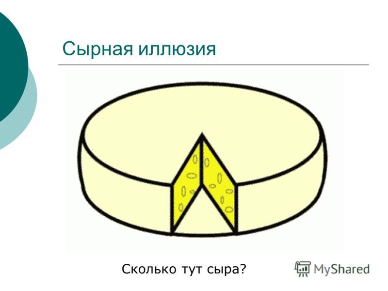 Сырная иллюзия Сколько тут сыра?