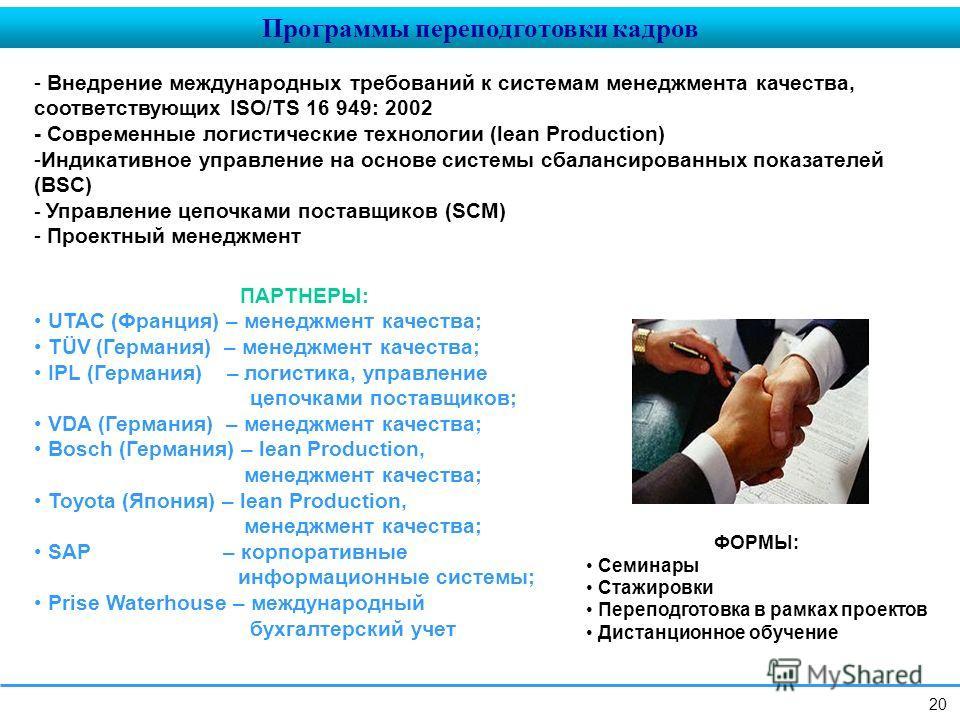 - Внедрение международных требований к системам менеджмента качества, соответствующих ISO/TS 16 949: 2002 - Современные логистические технологии (lean Production) -Индикативное управление на основе системы сбалансированных показателей (BSC) - Управле