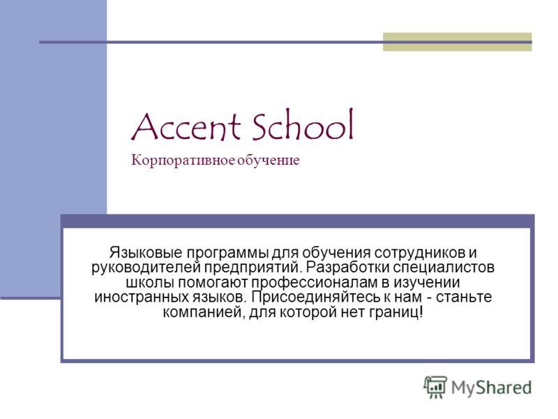 Accent School Корпоративное обучение Языковые программы для обучения сотрудников и руководителей предприятий. Разработки специалистов школы помогают профессионалам в изучении иностранных языков. Присоединяйтесь к нам - станьте компанией, для которой