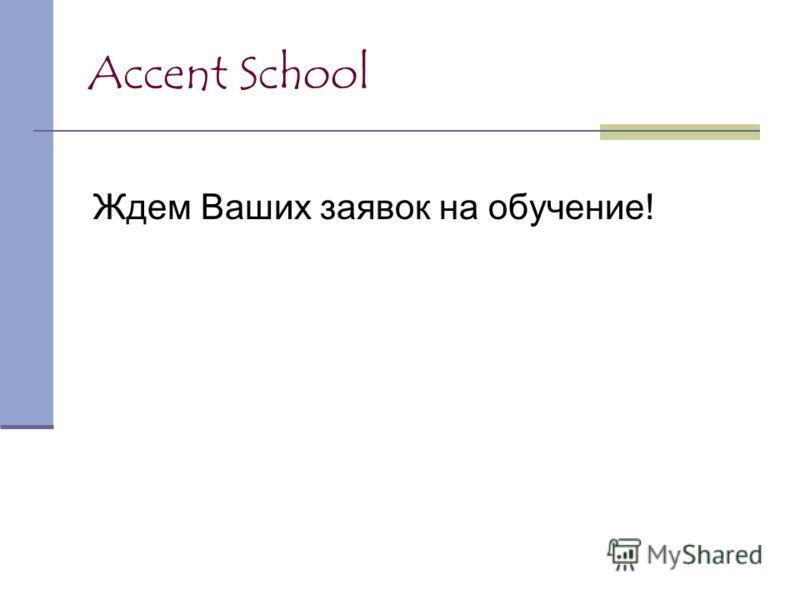 Accent School Ждем Ваших заявок на обучение!