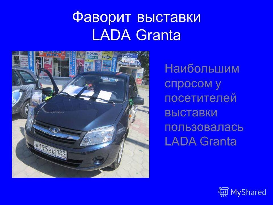 Фаворит выставки LADA Granta Наибольшим спросом у посетителей выставки пользовалась LADA Granta