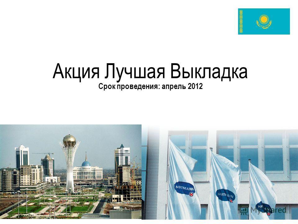 Акция Лучшая Выкладка Срок проведения: апрель 2012