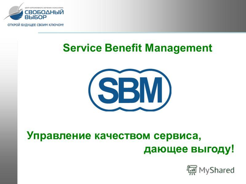 – Управление качеством сервиса, дающее выгоду! Service Benefit Management