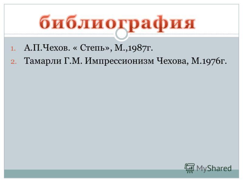 1. А.П.Чехов. « Степь», М.,1987г. 2. Тамарли Г.М. Импрессионизм Чехова, М.1976г.