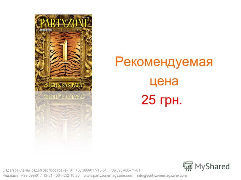 Рекомендуемая цена 25 грн. Отдел рекламы, отдел распространения : +38(099)017-13-51, +38(095)485-71-81 Редакция: +38(099)017-13-51, (06442)2-10-20 www.partyzonemagazine.com info@partyzonemagazine.com