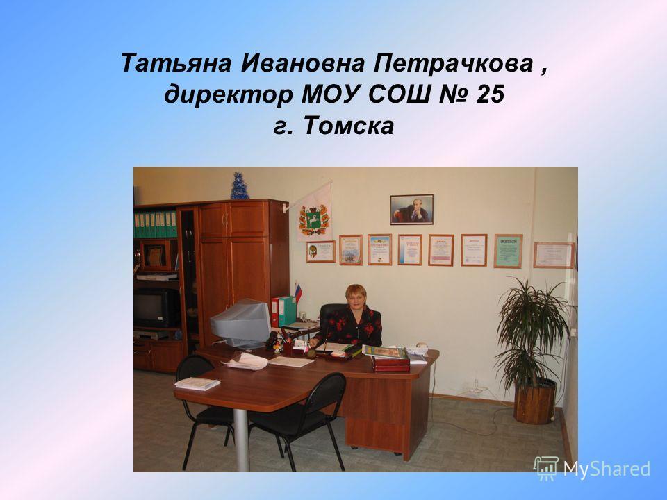 Татьяна Ивановна Петрачкова, директор МОУ СОШ 25 г. Томска