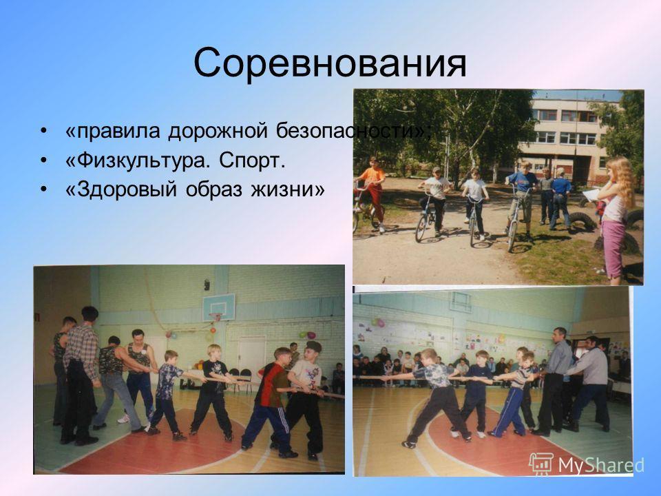 Соревнования «правила дорожной безопасности»; «Физкультура. Спорт. «Здоровый образ жизни»