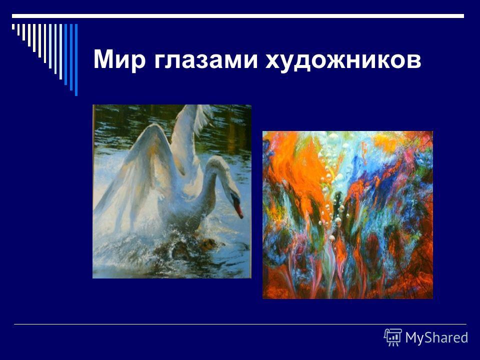 Мир глазами художников