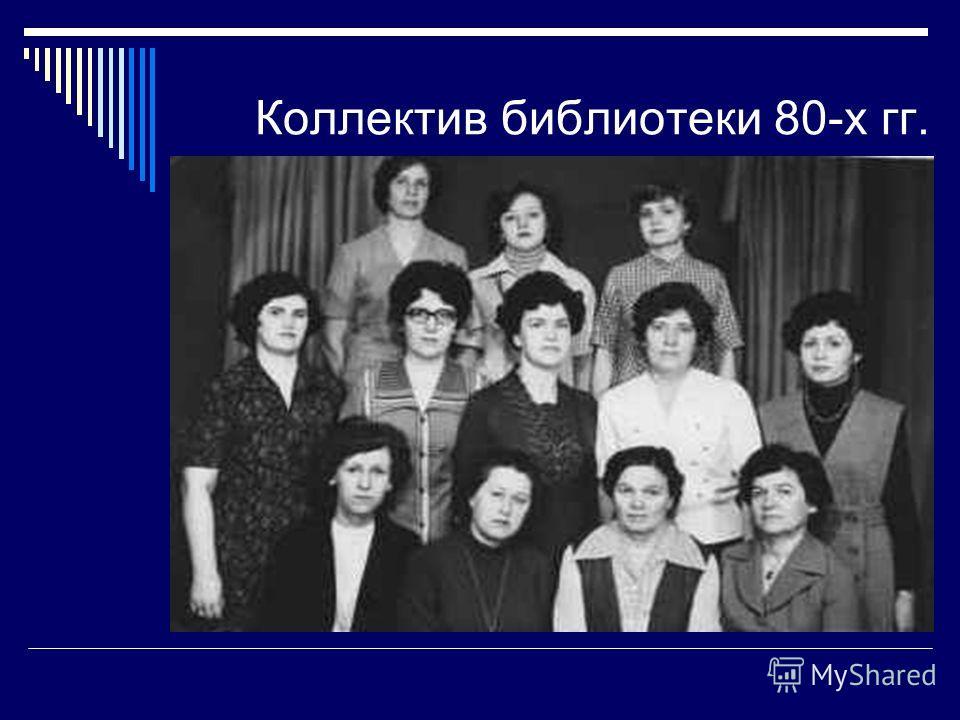 Коллектив библиотеки 80-х гг.