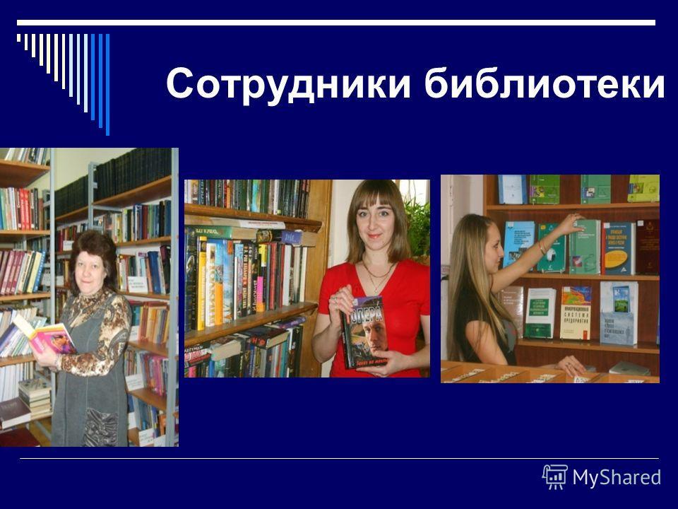Сотрудники библиотеки