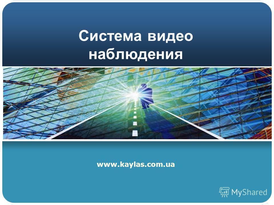 Система видео наблюдения www.kaylas.com.ua