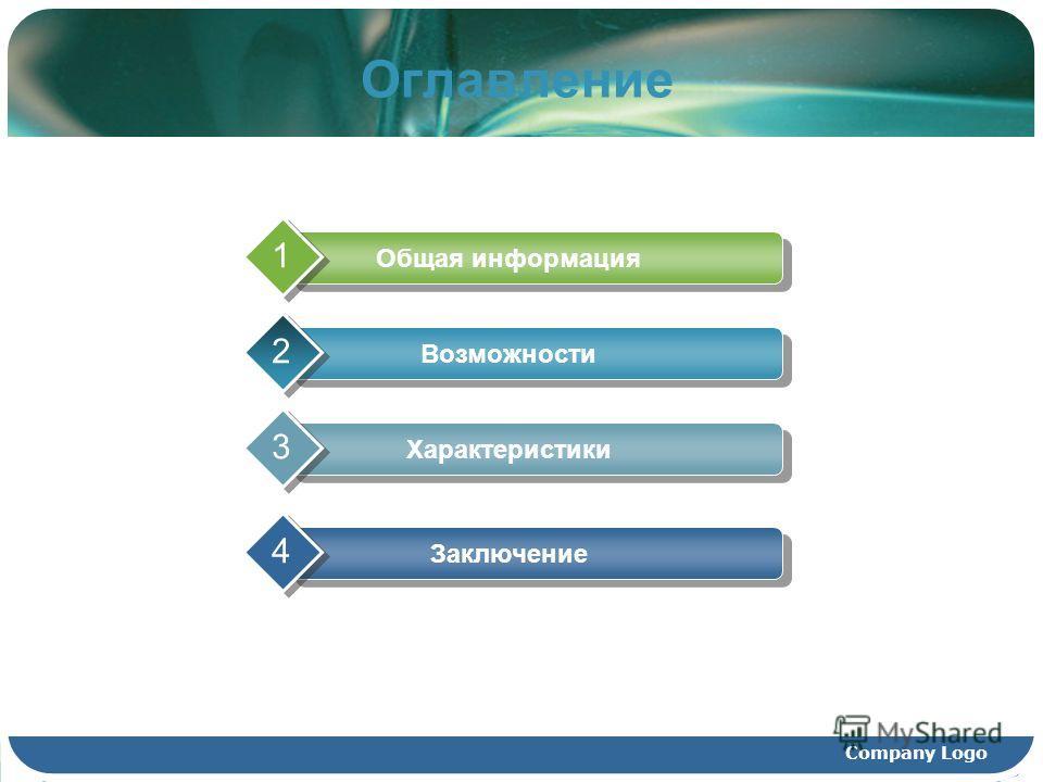 Company Logo Оглавление Общая информация 1 Возможности 2 Характеристики 3 Заключение 4