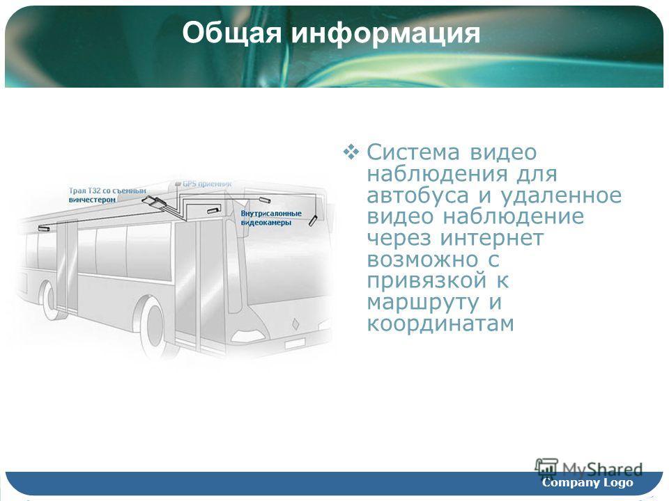 Company Logo Общая информация Система видео наблюдения для автобуса и удаленное видео наблюдение через интернет возможно с привязкой к маршруту и координатам
