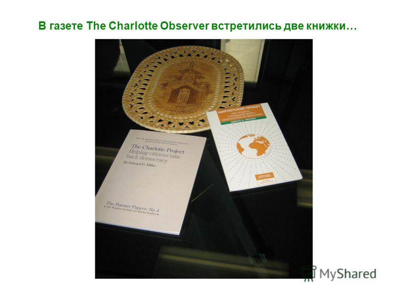 В газете The Charlotte Observer встретились две книжки…