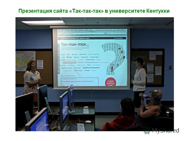 Презентация сайта «Так-так-так» в университете Кентукки
