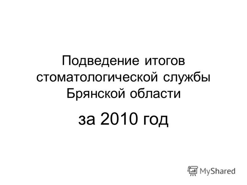 Подведение итогов стоматологической службы Брянской области за 2010 год