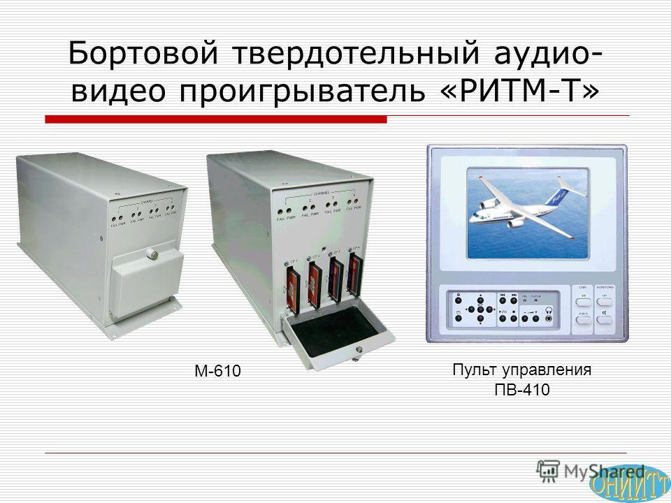 Бортовой твердотельный аудио- видео проигрыватель «РИТМ-Т» М-610 Пульт управления ПВ-410