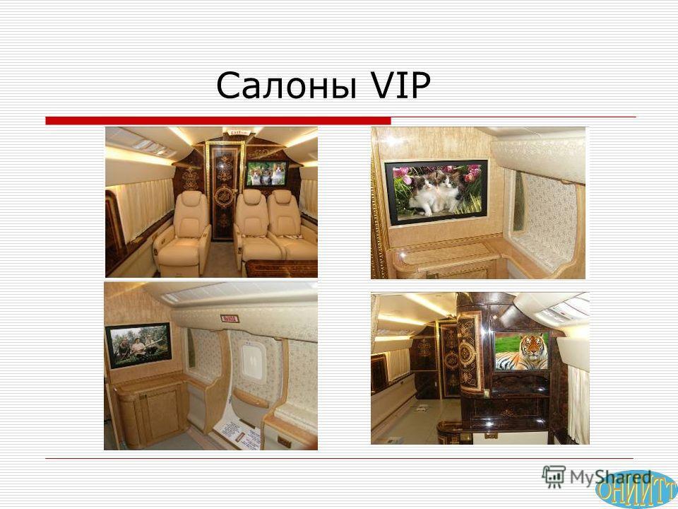 Салоны VIP