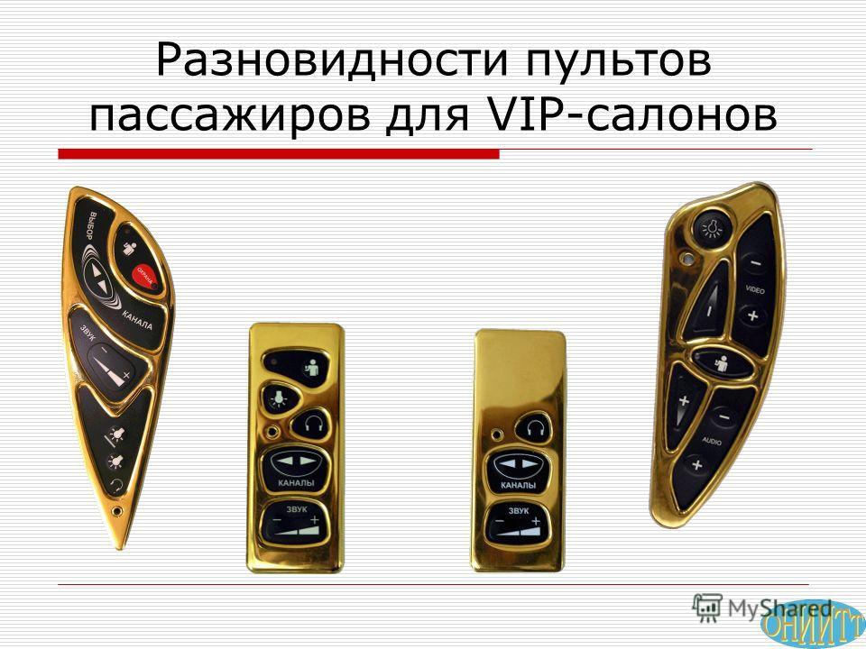 Разновидности пультов пассажиров для VIP-салонов