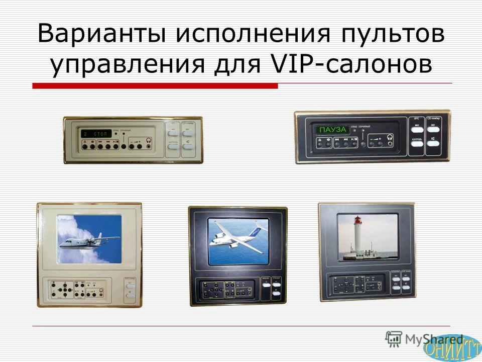 Варианты исполнения пультов управления для VIP-салонов