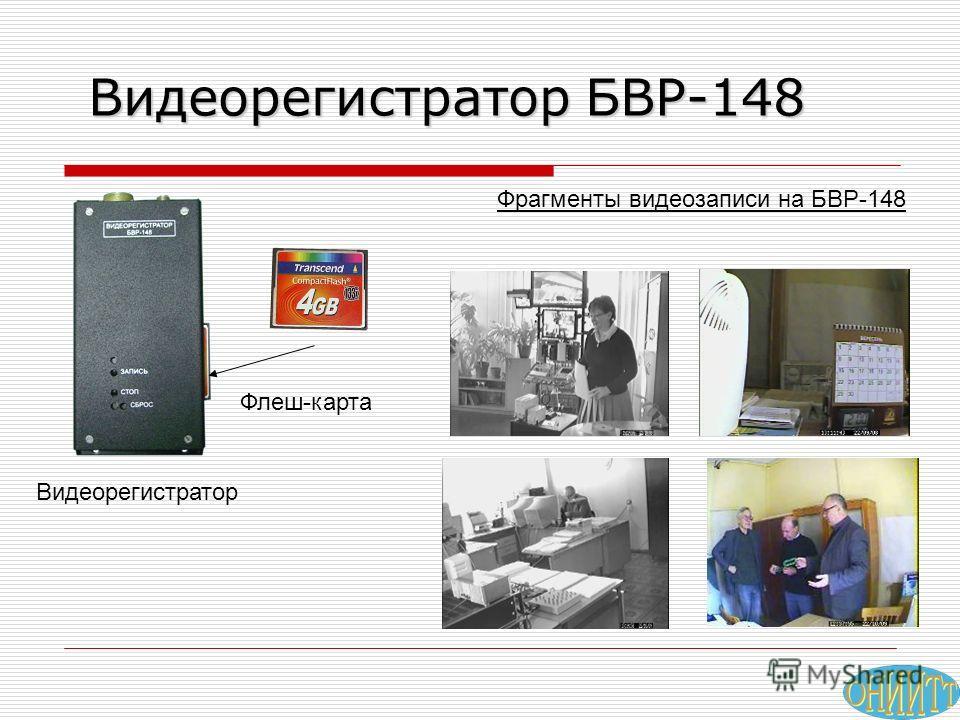 Видеорегистратор БВР-148 Видеорегистратор БВР-148 Фрагменты видеозаписи на БВР-148 Видеорегистратор Флеш-карта