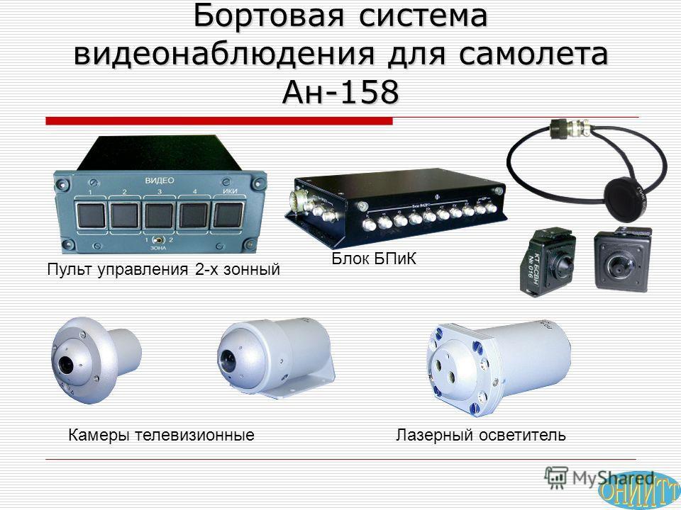 Бортовая система видеонаблюдения для самолета Ан-158 Пульт управления 2-х зонный Блок БПиК Камеры телевизионныеЛазерный осветитель