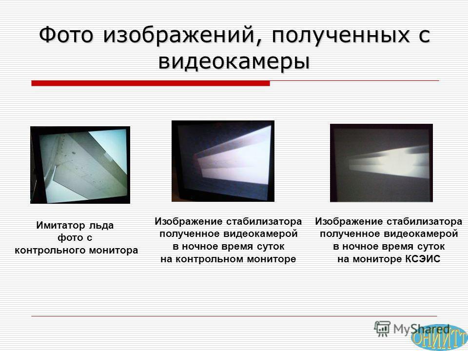 Фото изображений, полученных с видеокамеры Имитатор льда фото с контрольного монитора Изображение стабилизатора полученное видеокамерой в ночное время суток на контрольном мониторе Изображение стабилизатора полученное видеокамерой в ночное время суто