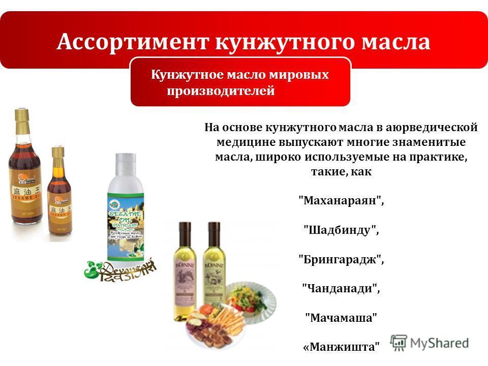 Ассортимент кунжутного масла Кунжутное масло мировых производителей На основе кунжутного масла в аюрведической медицине выпускают многие знаменитые масла, широко используемые на практике, такие, как