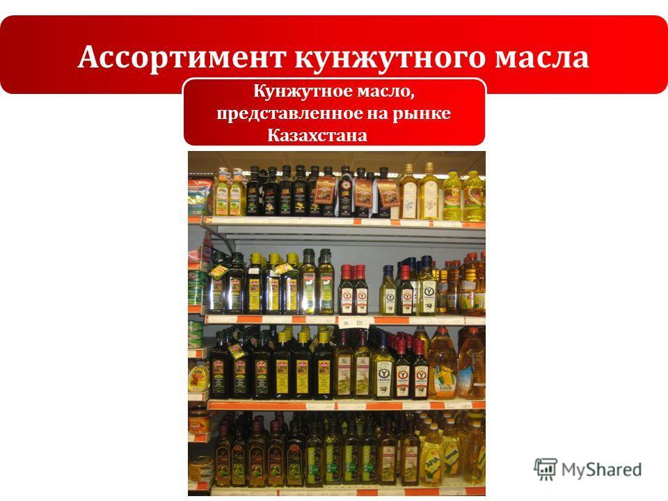 Ассортимент кунжутного масла Кунжутное масло, представленное на рынке Казахстана