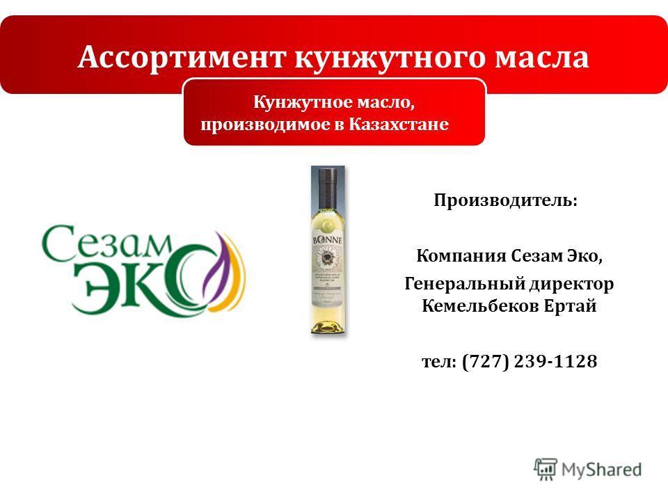 Ассортимент кунжутного масла Кунжутное масло, производимое в Казахстане Производитель: Компания Сезам Эко, Генеральный директор Кемельбеков Ертай тел: (727) 239-1128