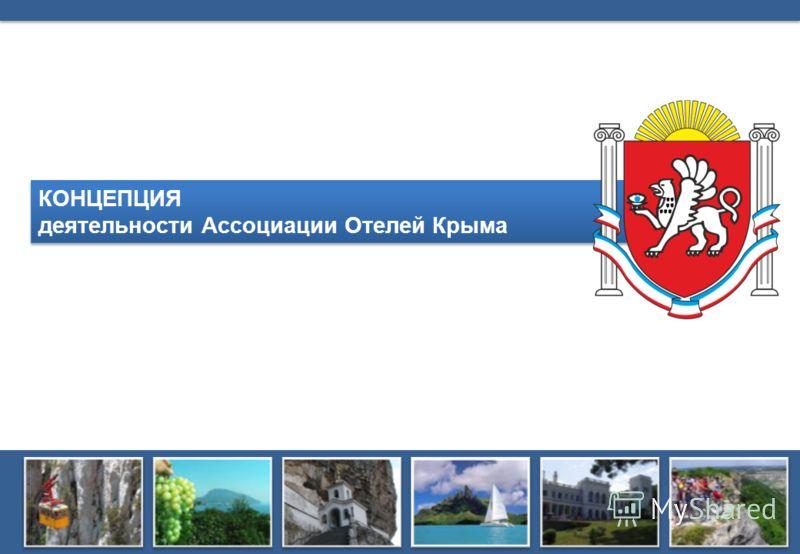 КОНЦЕПЦИЯ деятельности Ассоциации Отелей Крыма