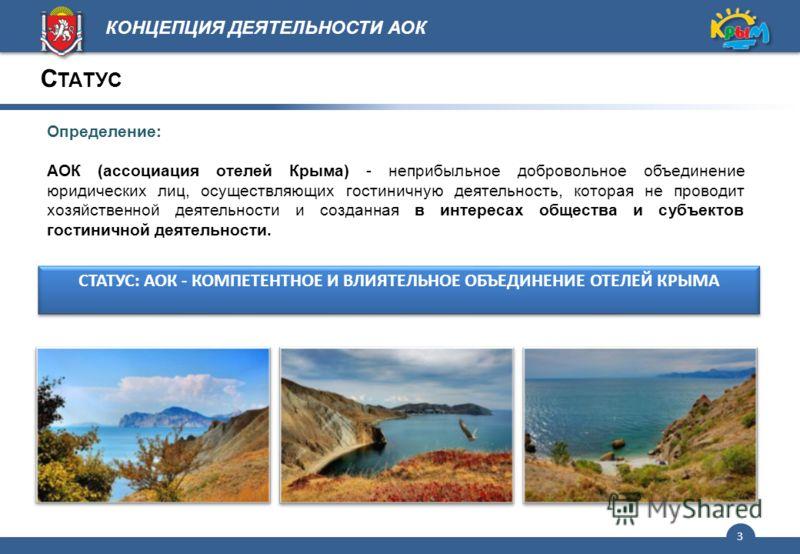 3 Определение: АОК (ассоциация отелей Крыма) - неприбыльное добровольное объединение юридических лиц, осуществляющих гостиничную деятельность, которая не проводит хозяйственной деятельности и созданная в интересах общества и субъектов гостиничной дея