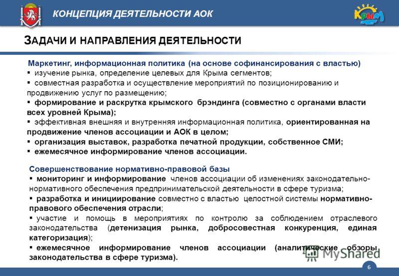 6 Маркетинг, информационная политика (на основе софинансирования с властью) изучение рынка, определение целевых для Крыма сегментов; совместная разработка и осуществление мероприятий по позиционированию и продвижению услуг по размещению; формирование