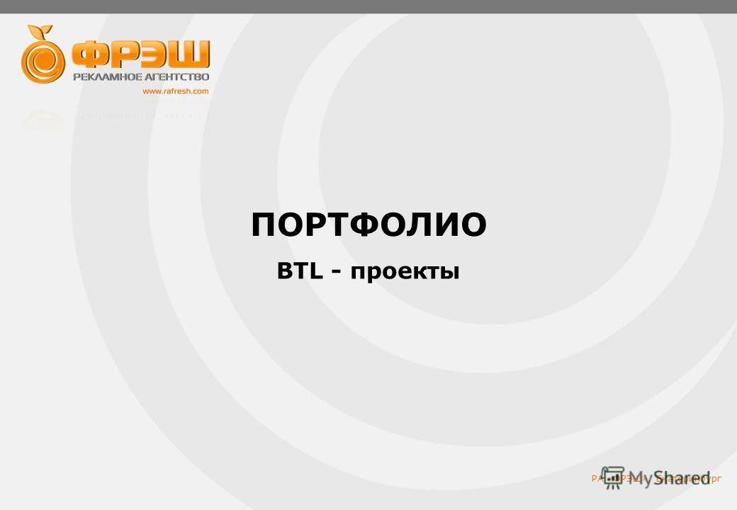 ПОРТФОЛИО BTL - проекты РА «ФРЭШ», Екатеринбург