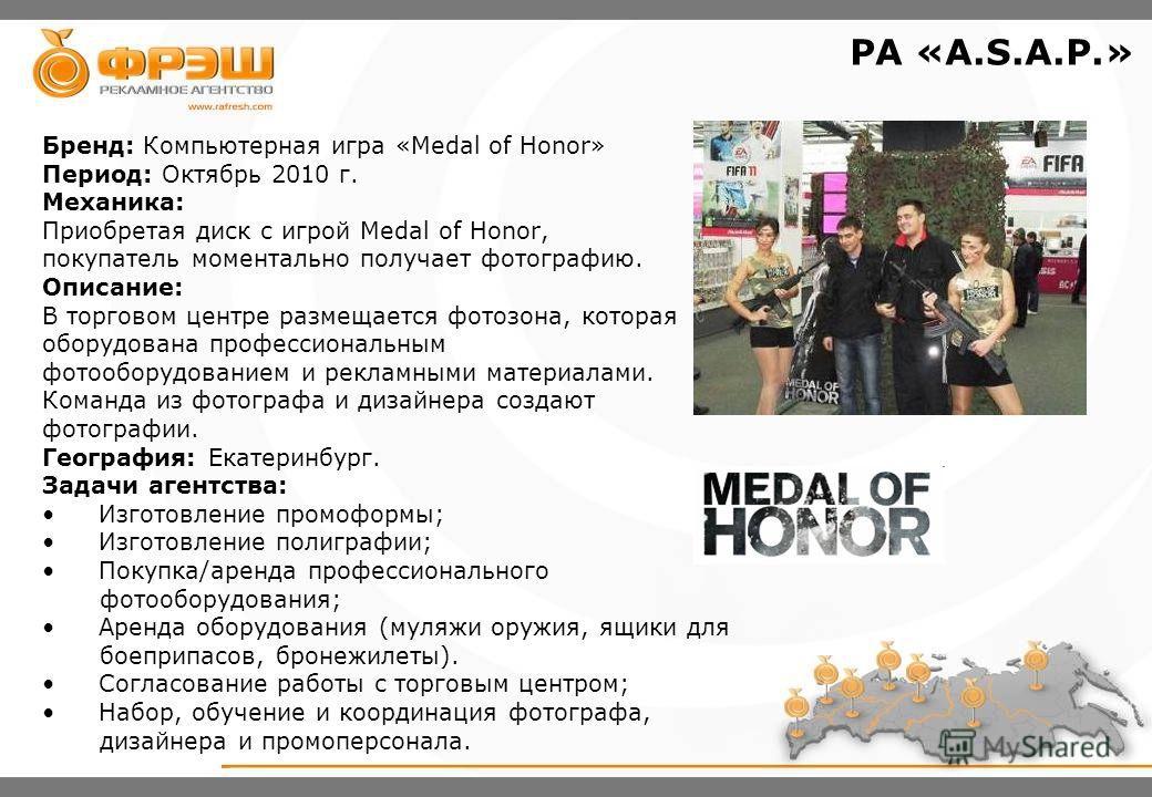 Бренд: Компьютерная игра «Medal of Honor» Период: Октябрь 2010 г. Механика: Приобретая диск с игрой Medal of Honor, покупатель моментально получает фотографию. Описание: В торговом центре размещается фотозона, которая оборудована профессиональным фот
