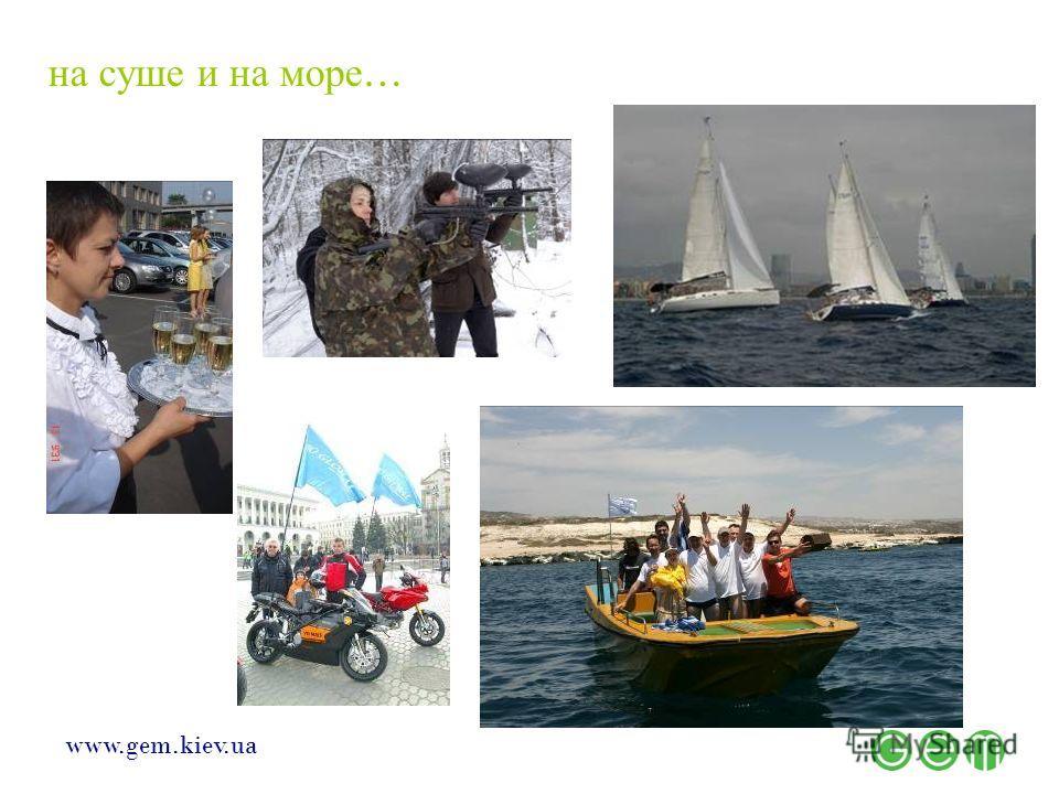 www.gem.kiev.ua на суше и на море …