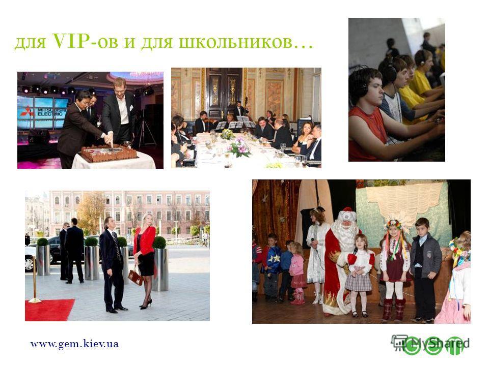 www.gem.kiev.ua для VIP- ов и для школьников …