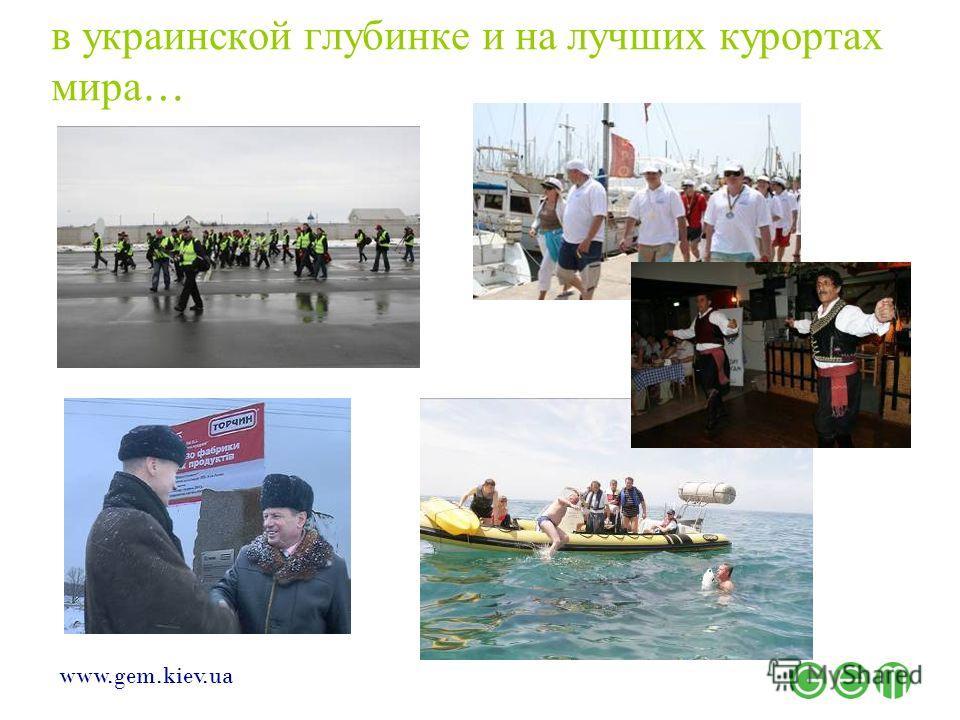 www.gem.kiev.ua в украинской глубинке и на лучших курортах мира …