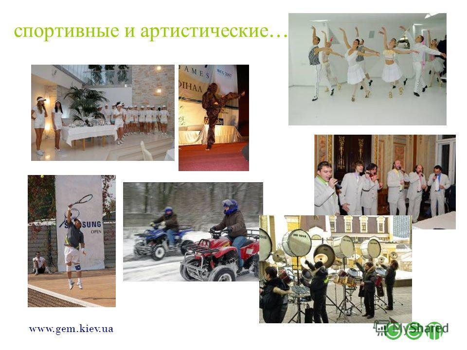 www.gem.kiev.ua спортивные и артистические …