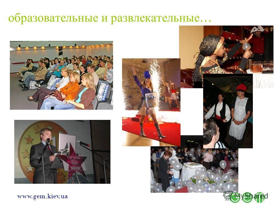 www.gem.kiev.ua образовательные и развлекательные …