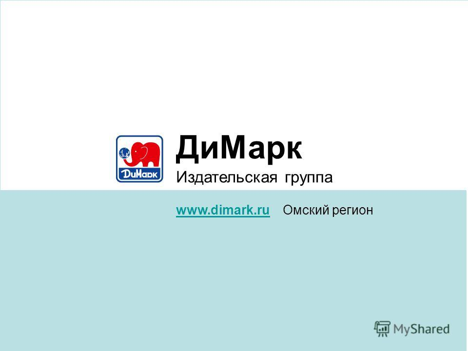 ДиМарк Издательская группа www.dimark.ruОмский регион